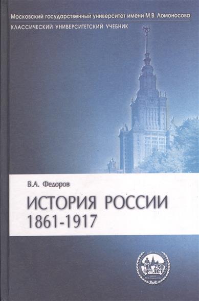История России 1861-1917. Издание второе, исправленное