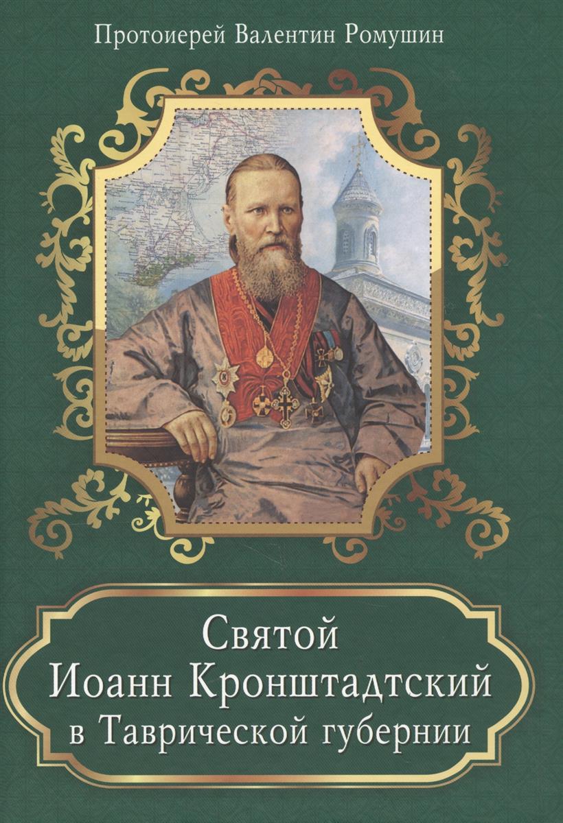 цена на Протоиерей Валентин Ромушин Святой Иоанн Кронштадтский в Таврической губернии