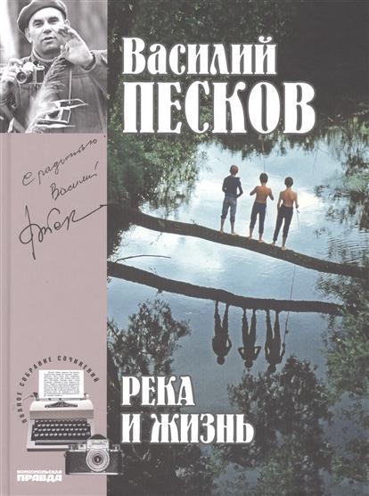 Песков В. Полное собрание сочинений. Том 10. 1973-1975. Река и жизнь