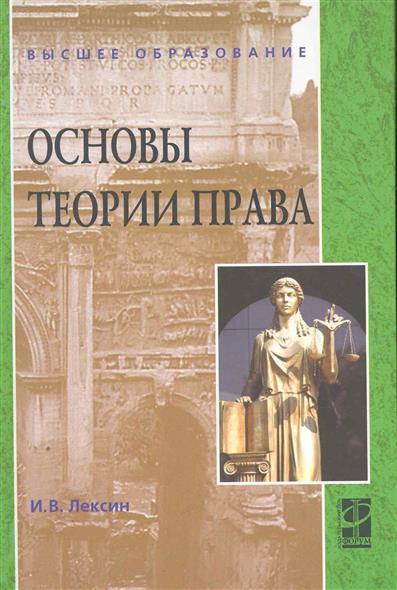 Основы теории права Учеб. пос.