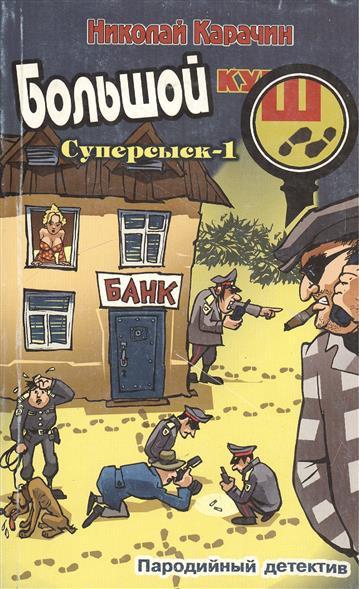 Большой куш Суперсыск 1 Пародийный детектив