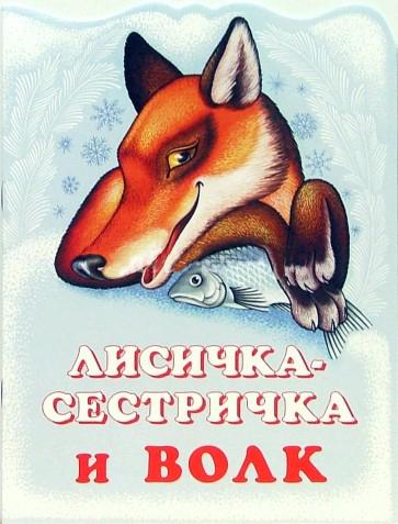 КВ Лисичка-сестричка и волк