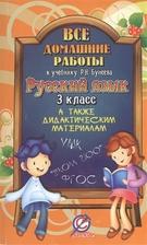 Все домашние работы к учебнику Р.Н. Бунеева. Русский язык. 3 класс. А также дидактическим материалам. УМК