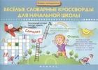 Веселые словарные кроссворды для начальной школы