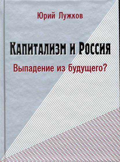 Капитализм и Россия Выпадение из будущего