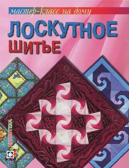 Банакина Л. Лоскутное шитье