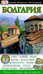 Бусфилд Дж., Уиллис М. Болгария смеситель болгария сева м арт 1849 купить