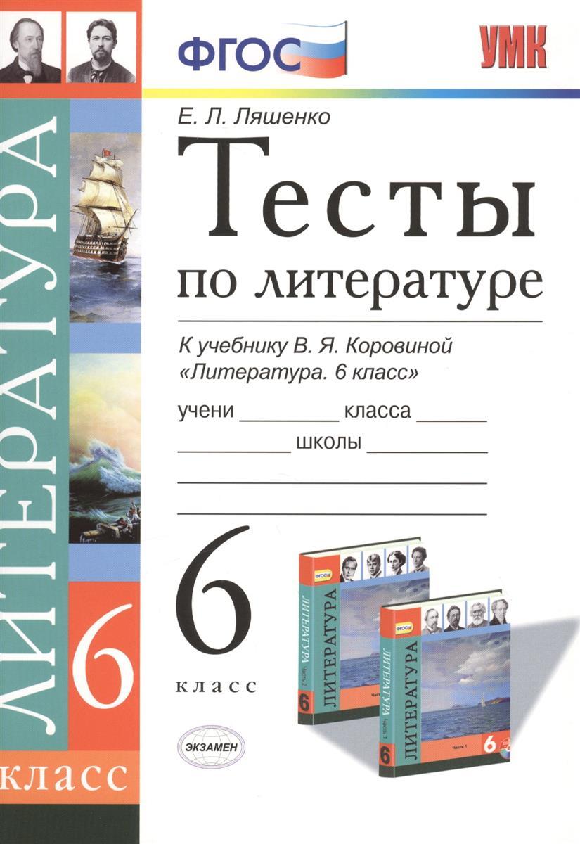 Ляшенко Е.: Тесты по литературе. 6 класс. К учебнику В. Я. Коровиной