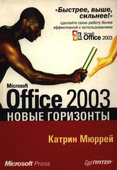 MS Office 2003 Новые горизонты