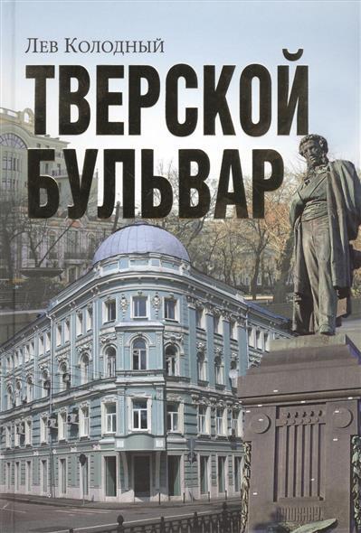Колодный Л. Тверской бульвар