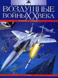 Воздушные войны 20 века