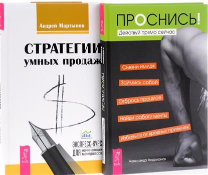 Андрианов А., Мартынов А. Проснись + Стратегии умных продаж (комплект из 2 книг)