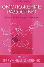 Омоложение радостью Женская книга для женщин Кн.1