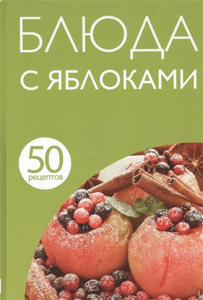 Левашева Е. (ред.) 50 рецептов. Блюда с яблоками 50 рецептов блюда с яблоками
