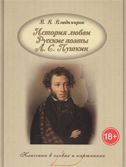 цены  Владимиров В. (сост.) Истории любви. Русские поэты А.С. Пушкин