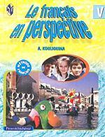 Французский язык 5 кл Учебник