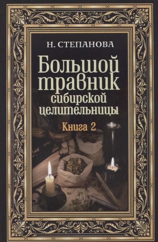Большой травник сибирской целительницы. Книга вторая