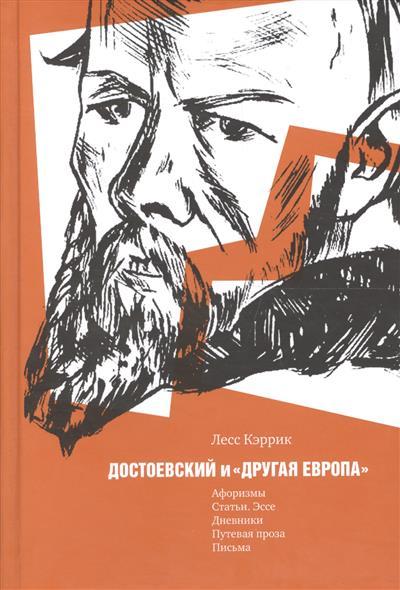 Кэррик Л. Достоевский и другая Европа europa европа фотографии жорди бернадо