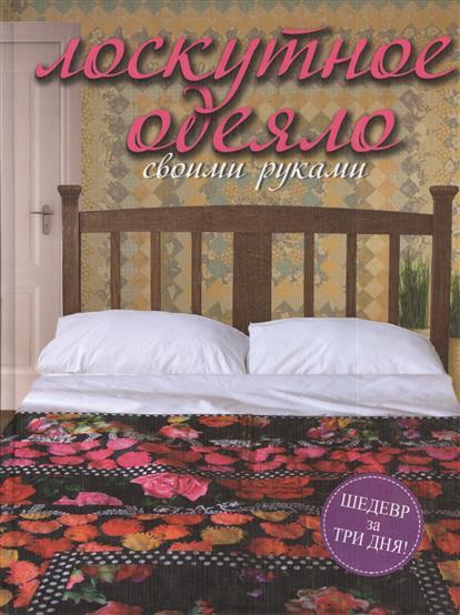 Брокет Дж. Лоскутное одеяло своими руками. 15 узоров, вдохновленных каждодневной красотой