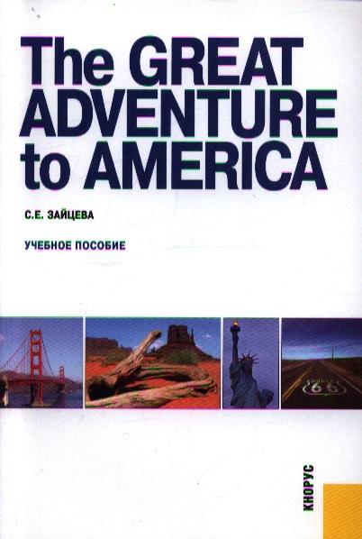 Зайцева С. The Great Adventure to America. Учебное пособие the great adventure – male desire