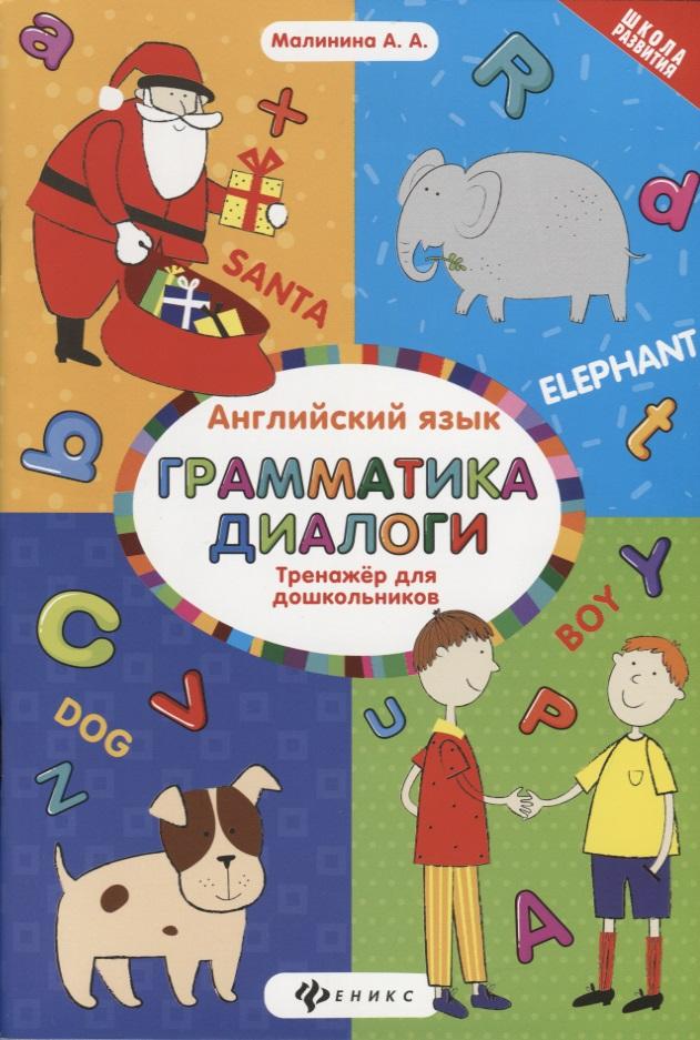 Малинина А. Английский язык. Грамматика. Диалоги. Тренажер для дошкольников английский язык тренажер для путешественников