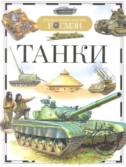 В. А. Бакурский Танки