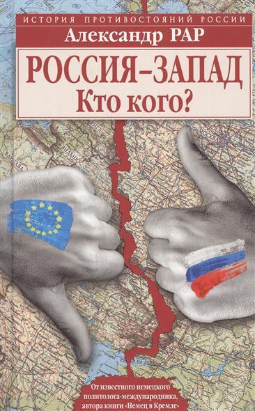 Рар А. Россия-Запад. Кто кого?