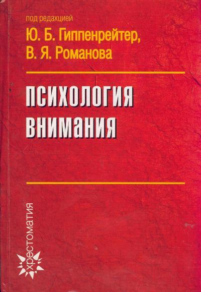 Гиппенрейтер Ю. (ред.) Психология внимания