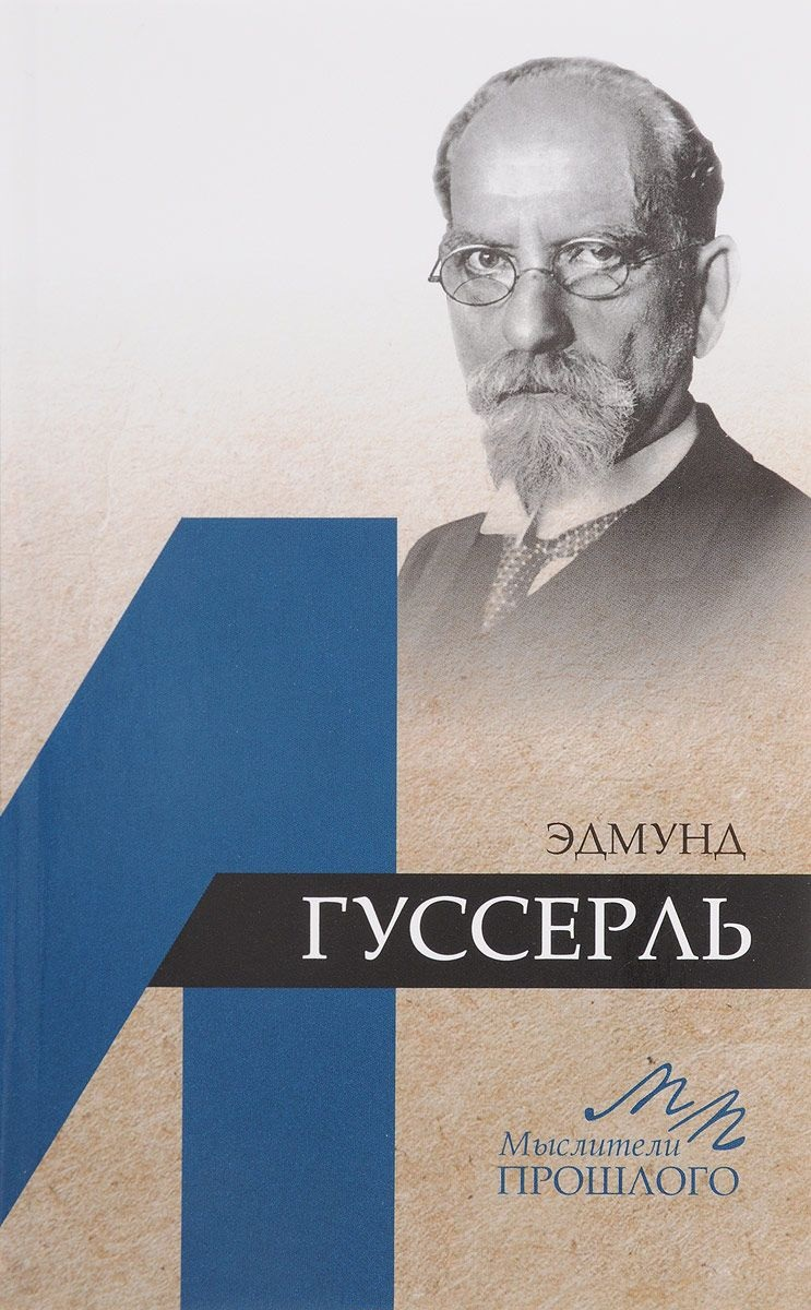 Докучаев И. Эдмунд Гуссерль