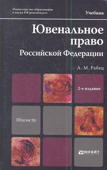 Ювенальное право Российской Федерации. Учебник для магистров. 2-е издание, переработанное и дополненное