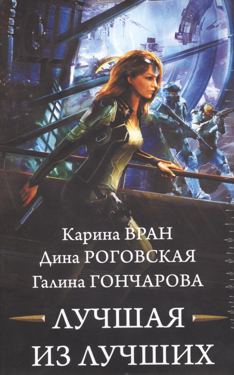 Вран К. и др. Лучшая из лучших (комплект из 4 книг)