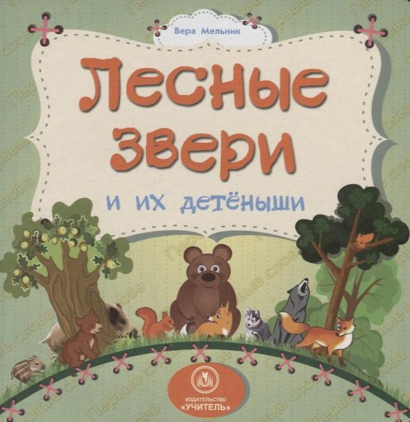 Мельник В. Лесные звери и их детеныши мельник в домашние животные и их детеныши page 1