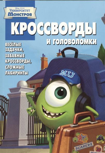 Сборник кроссвордов и головоломок КиГ № 1317 (
