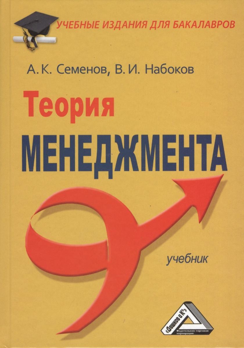 Семенов А., Набоков В. Теория менеджмента. Учебник для бакалавров