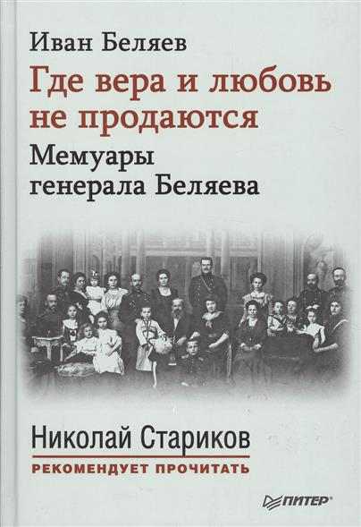 Беляев И. Где вера и любовь не продаются