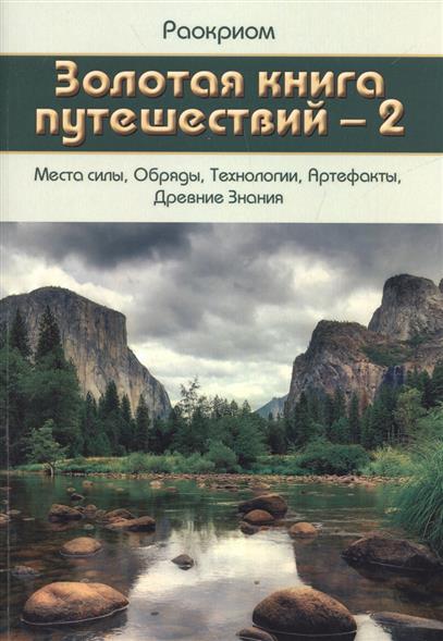 Золотая Книга Путешествий - 2 (Места Силы, Обряды, Технологии, Артефакты, Древние Знания)