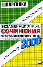 Экзам. сочинения Древнерусская лит-ра 19 век