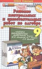 Решение контрольных и самостоятельных работ по алгебре. 9 класс. К пособию