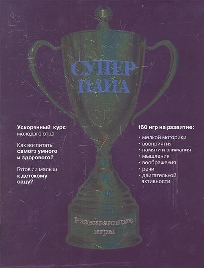 Кузнецов В. Суперпапа. Развивающие игры развивающие игры
