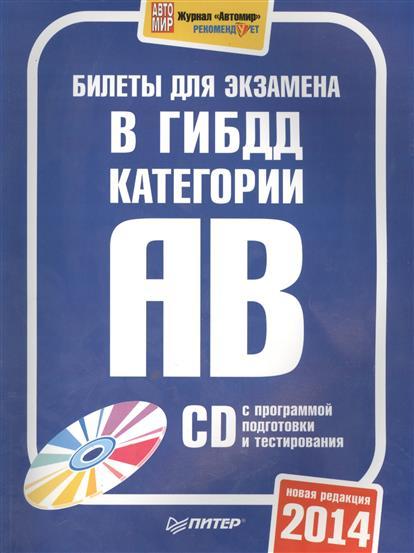 Билеты для экзамена в ГИБДД категории АВ (+CD с программой подготовки и тестирования). Новая редакция 2014