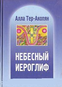 Тер-Акопян А. Небесный иероглиф алла тер акопян армянский язык сын языка богов