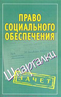 Право социального обеспечения Шпаргалки