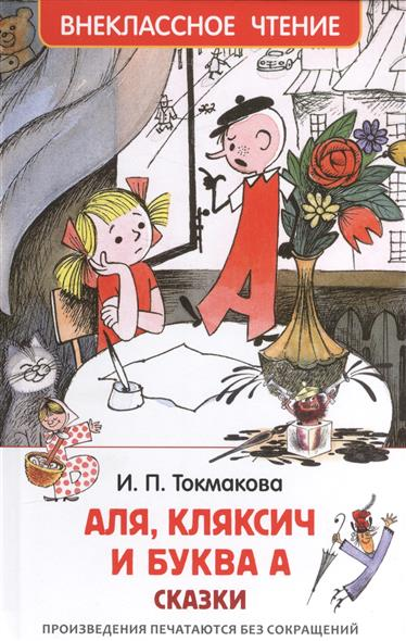 Токмакова И. Аля, Кляксич и буква А. Сказки махаон и токмакова аля кляксич и буква
