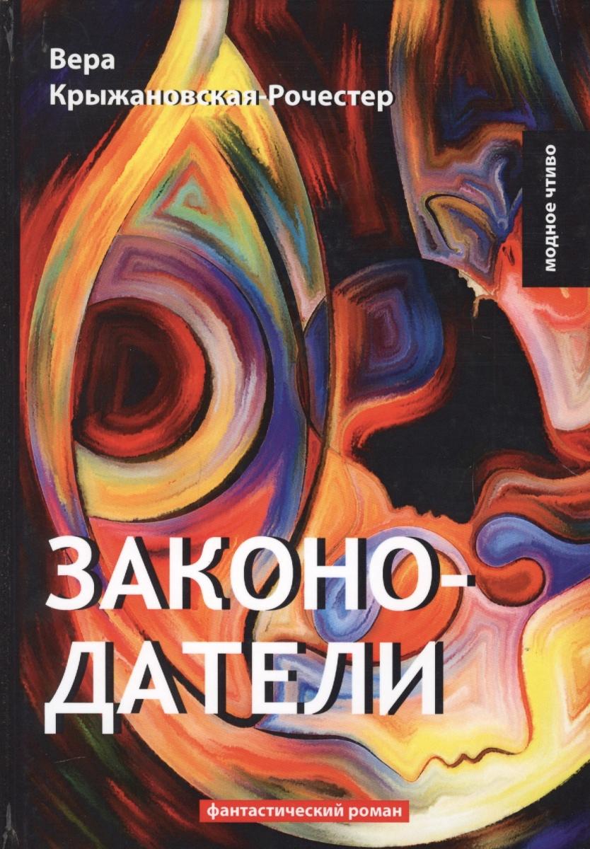 Крыжановская-Рочестер В. Законодатели. Книга 5 крыжановская рочестер в бенедиктинское аббатство