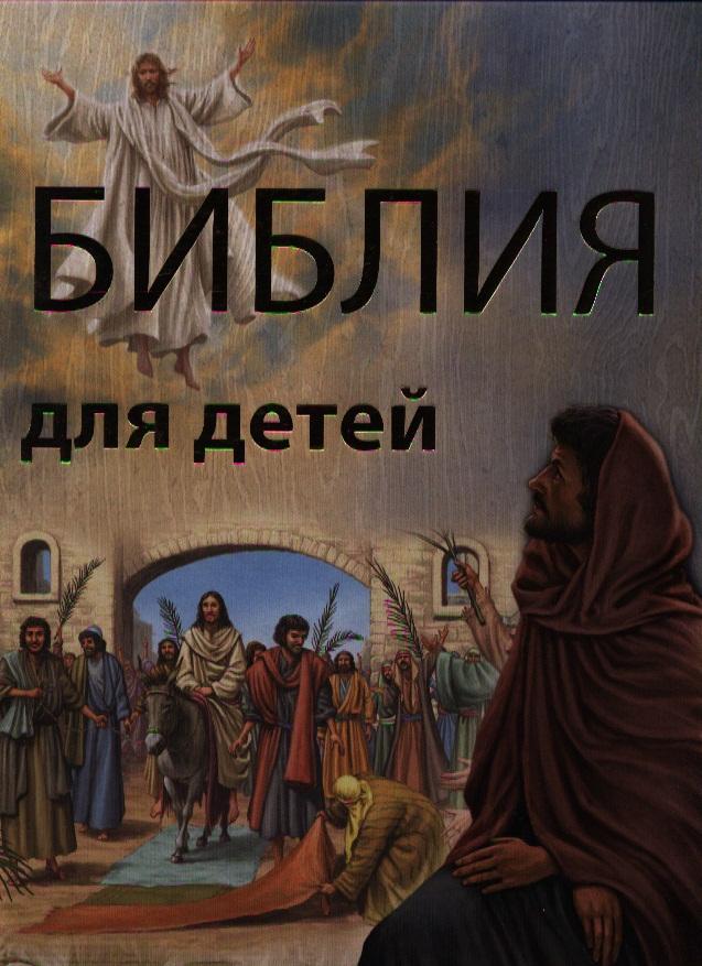 Кошелева А. (ред.) Библия для детей библия для детей
