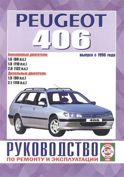 Гусь С. (сост.) Peugeot 406. Руководство по ремонту и эксплуатации. Бензиновые двигатели. Дизельные двигатели. Выпуск с 1996 года пежо 406 1997 года в белорус