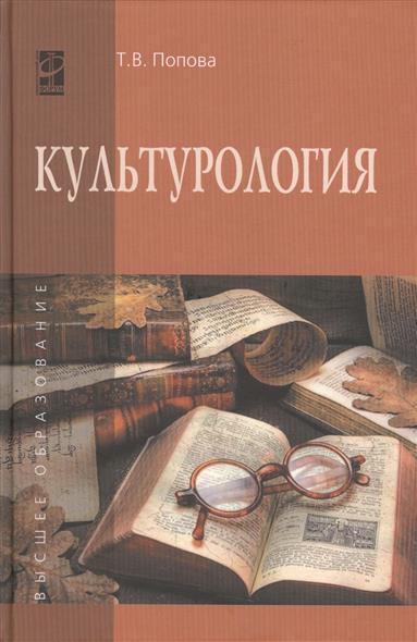 Культурология. Учебное пособие