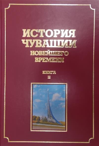 История Чувашии новейшего времени. Книга 2 (1945-2005 гг.)