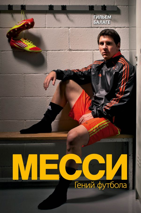 Балаге Г. Месси. Гений футбола