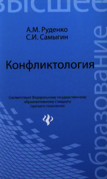 Конфликтология. Учебное пособие